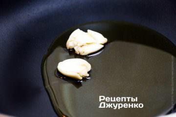 Обжарить чеснок в оливковом масле