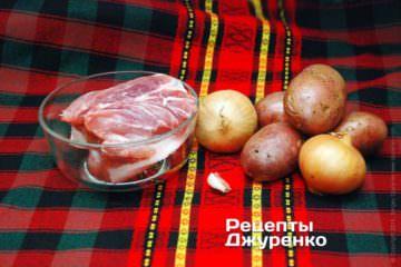 Свинина, картопля і цибуля