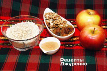 Яблука, рис та інші інгредієнти