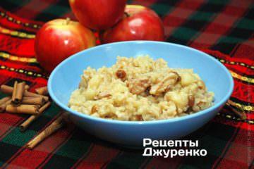 Фото рецепта рис з яблуками