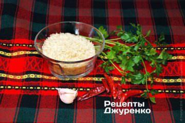 Рис, чили и зелень