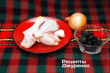 Курица, лук и чернослив