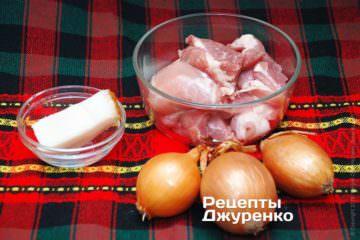 Свинина, сало и лук.