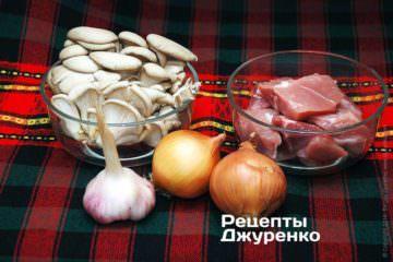 Свинина, грибы и овощи