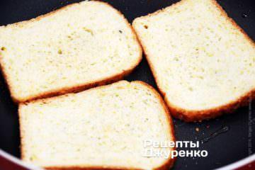 смажити хліб