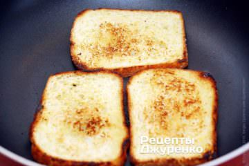 Перевернуть хлеб на другую сторону. Обжаривать до готовности