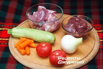 М'ясо і овочі для запікання