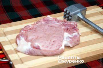 Відбити свинину
