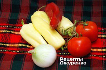 овочі для лечо