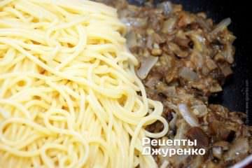 Змішати спагетті і грибну ікру