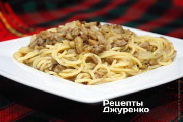 Подавать макароны с грибами сразу же