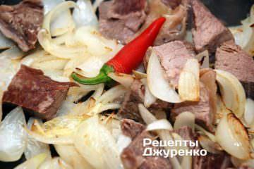додати яловичину