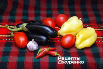 Баклажани, томати, перець, часник