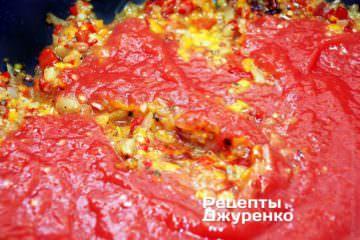 Влити томатне пюре