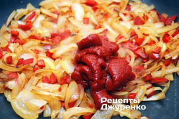Додати томатну пасту