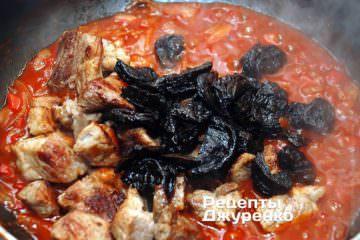 Всоус добавить обжаренную свинину ипредварительно замоченный чернослив