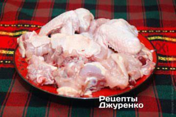 Разрубить тушку курицы накусочки
