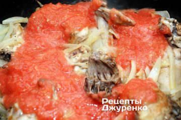 Добавить мякоть помидора