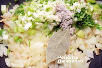 Добавить к луку сельдерей, чеснок и специи