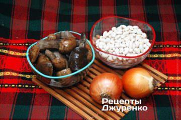Подготовить лук, фасоль и грибы