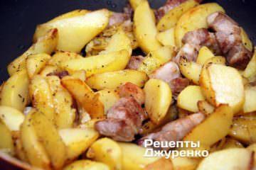 Додати картоплю зі спеціями