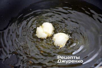 Обсмажити часник в оливковій олії