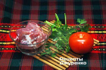 Свинина, помідор і зелень