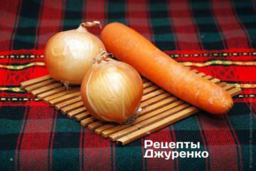 Цибуля і морква