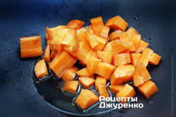 Обсмажити моркву