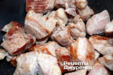 Обжарить свинину дорумянца