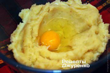 Добавить в картофельное пюре специи и яйцо