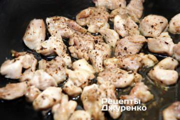 Посолить курицу, поперчить и снять с огня