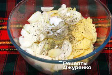 Змішати картоплю, цибулю і спеції