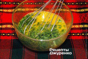 Змішати яйця, спеції і зелень