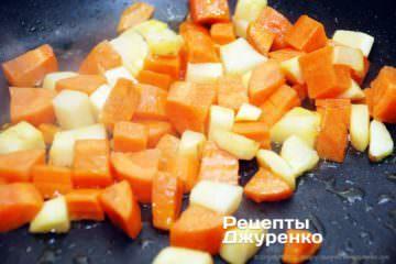 Обсмажити в олії пастернак і моркву до м'якості