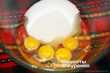 Смешать сахар и яйца