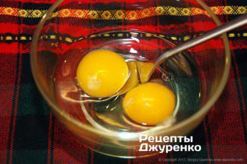 Випустити два курячих яйця