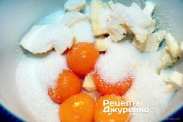Смешать сливочное масло, желтки и сахар