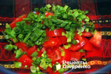 помідори і зелену цибулю