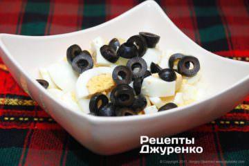 нарізані оливки