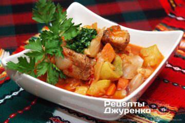 тушковані овочі з м'ясом