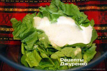 полити листя соусом