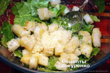 додати крутони в салат