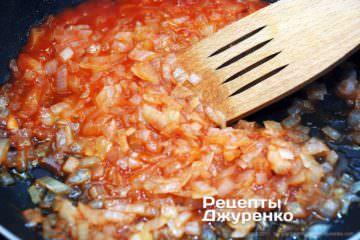 додати до цибулі томат