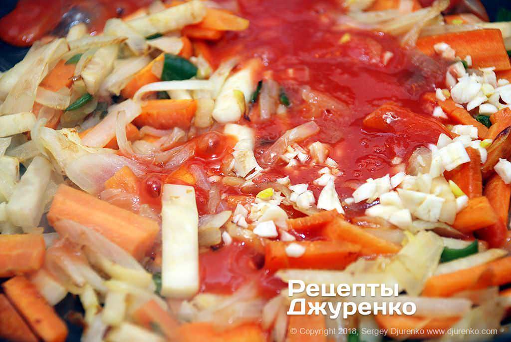 Овочі з томатом.