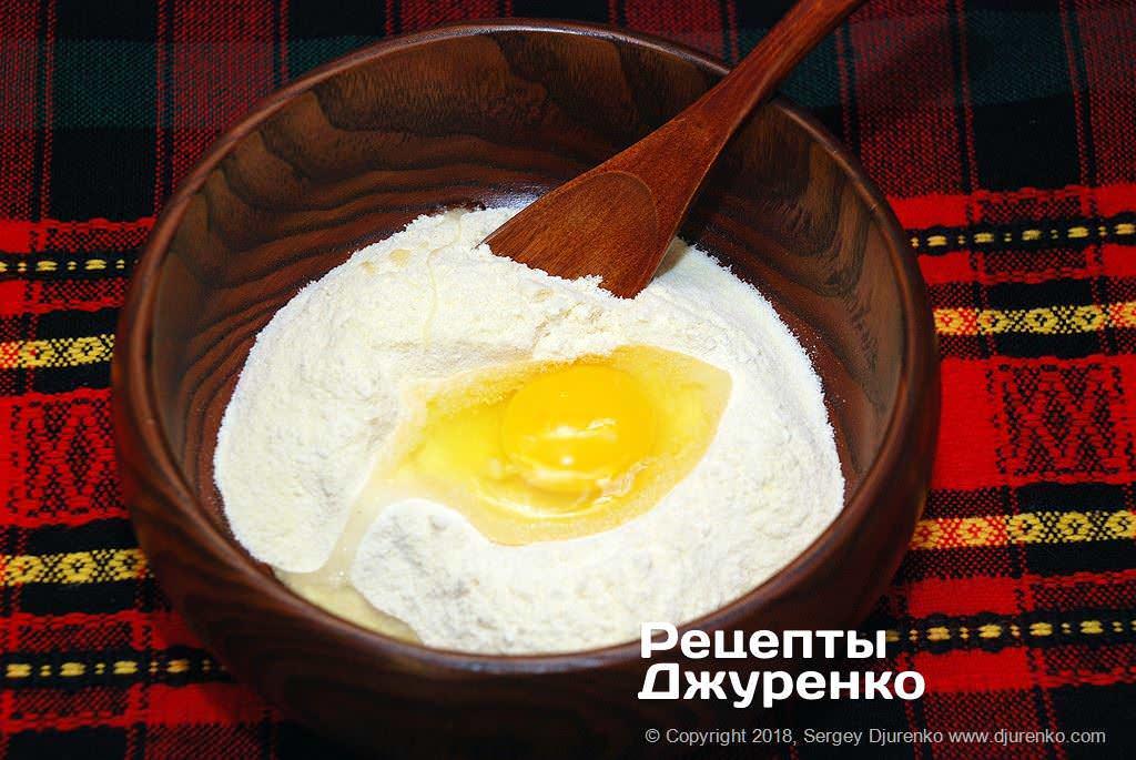 Додати в борошно яйце і воду.