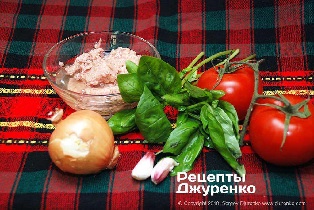 Тунець та овочі.