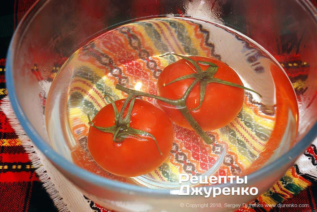Очистити помідори.