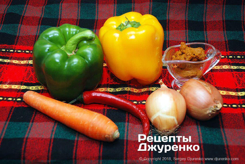 Овощи и карри.