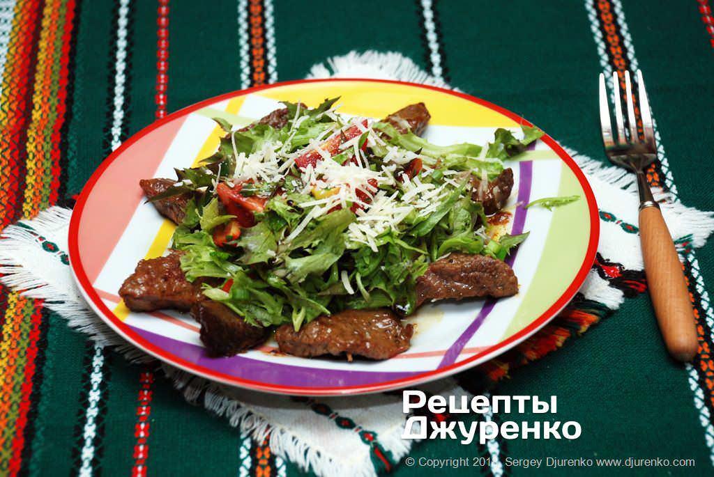 яловичина з салатом